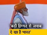 """Video : """"आतंकवाद, विस्तारवाद से लड़ रहा भारत"""" : स्वतंत्रता दिवस पर PM का पाक-चीन पर निशाना"""