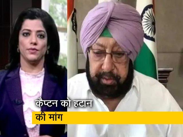 Video : पंजाब कांग्रेस के अंदर खींचतान, उठी CM अमरिंदर सिंह को पद से हटाने की मांग