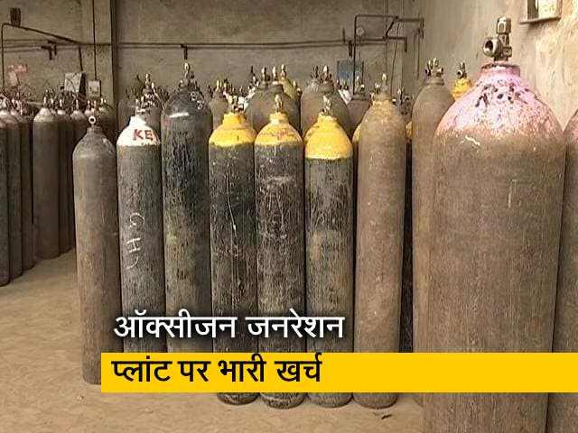 Video : महाराष्ट्र में निजी अस्पतालों को अपना खुद का ऑक्सीजन जनरेशन प्लांट लगाने के लिए दिए गए निर्देश