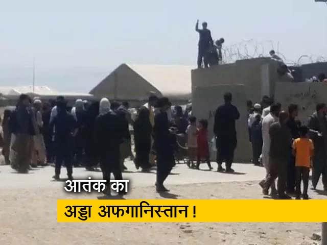 Video : अफगानिस्तान में आइएस-खुरसान मजबूती से पांव जमा चुका है: सूत्र