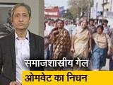 Video : रवीश कुमार का प्राइम टाइम: देश नहीं, नागरिकों की बात करने वाली आवाज चली गई