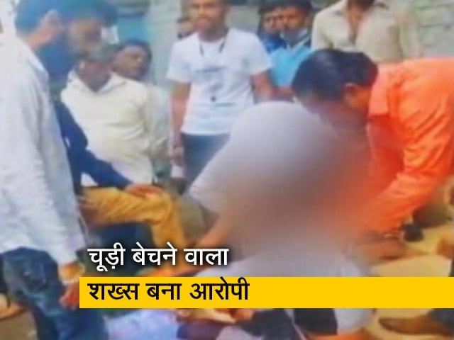 Videos : इंदौर में चूड़ी बेचने वाला शख्स पिटाई खाने के बावजूद अब पीड़ित से बना आरोपी