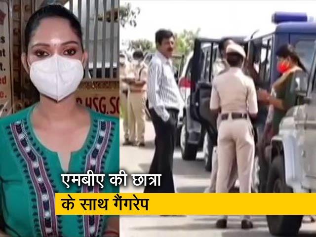 Video : सिटी सेंटर: कर्नाटक के मैसूर में लुटेरों ने एमबीए की छात्रा के साथ किया गैंगरेप