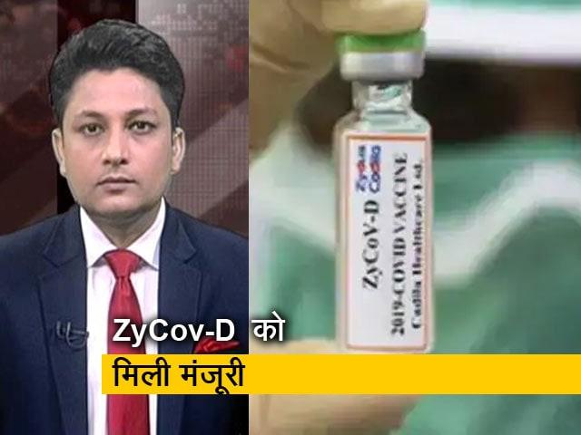 Video : दुनिया का पहला DNA आधारित टीका, ZyCov-D को मिली मंजूरी