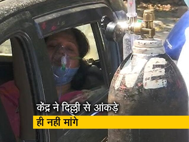Video : ऑक्सीजन की कमी से हुई मौतों को लेकर दिल्ली सरकार का हैरान करने वाला दावा