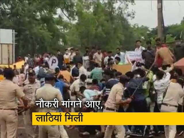 Video : MP : विभागों में कई हजार पद खाली, फिर भी नौकरियों के लिए सड़कों पर लाठियां खा रहे हैं युवा
