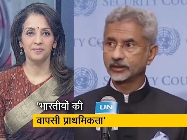 Videos : देस की बात : अफगानिस्तान में फंसे भारतीयों की वापसी हमारी प्राथमिकता, अमेरिका में बोले विदेश मंत्री एस जयशंकर