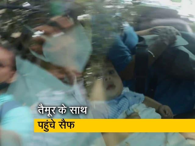 Videos : करीना और सैफ के साथ दिखे Jeh Ali Khan, पहली झलक कैमरे में कैद