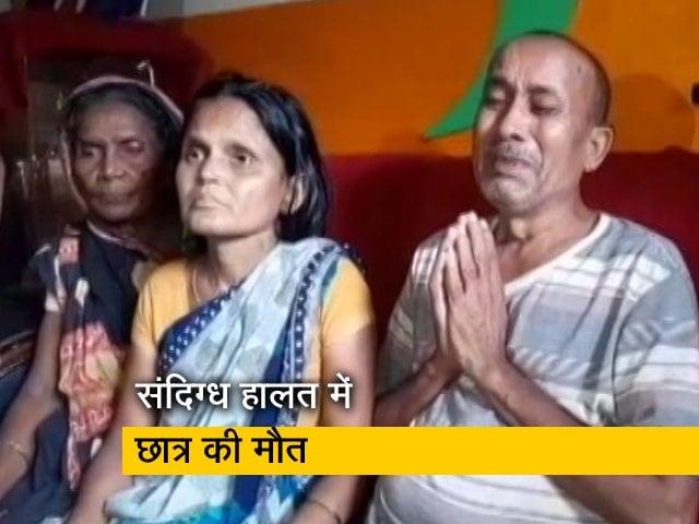 Video : चीन में बिहार के युवक की मौत, सरकार से जल्द शव भारत लाने की अपील