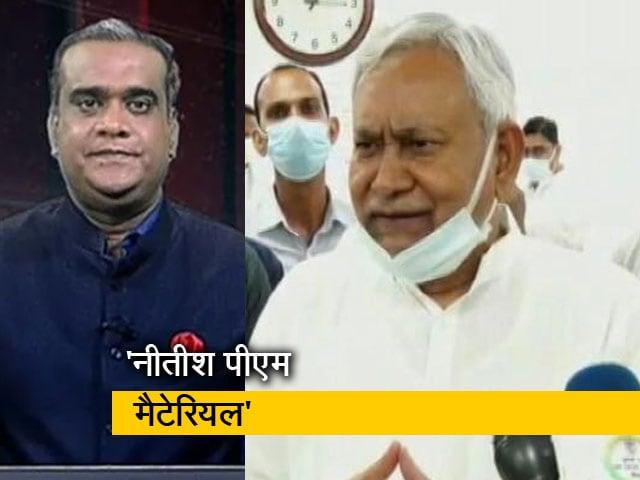 Videos : हॉट टॉपिक: क्या नीतीश कुमार फिर से बाहर आने का रास्ता खोज रहे हैं?