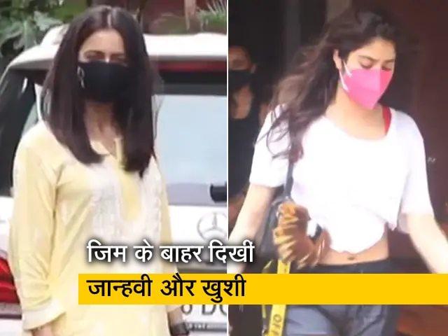 Videos : एक साथ नजर आईं कपूर बहनें, जिम के बाहर जान्हवी और खुशी
