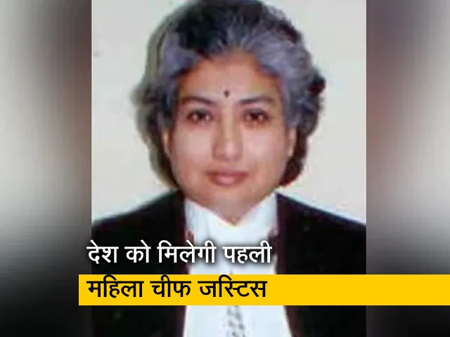 Videos : गौरव : देश को मिलेगी पहली महिला मुख्य न्यायाधीश, जस्टिस नागरत्ना को मिलेगा ये सम्मान