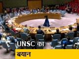 Video : क्या तालिबान पर बदल गया UN का रुख? आतंक पर दिए बयान से 'तालिबान' का संदर्भ हटाया
