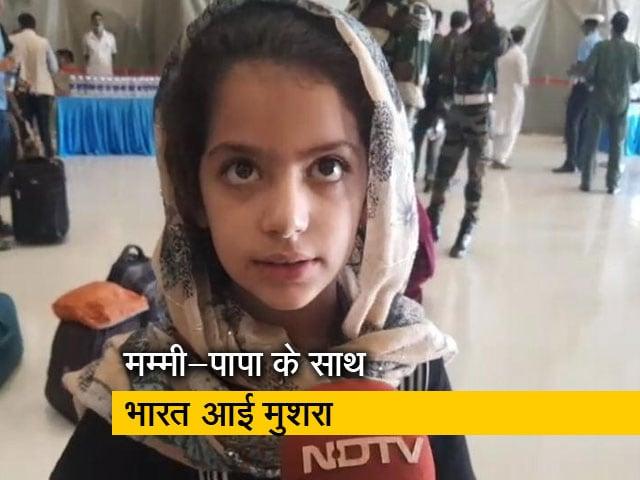 Video : वायुसेना के विमान से अफगानिस्तान से भारत आई नन्ही बच्ची मुशरा