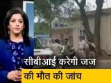 Video : सवेरा इंडिया : CBI धनबाद के जिला जज की मौत के मामले में आज हाथ में लेगी जांच