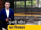 Video : क्राइम रिपोर्ट इंडिया: श्मशान में बच्ची से रेप के बाद मर्डर, जबरन अंतिम संस्कार का आरोप
