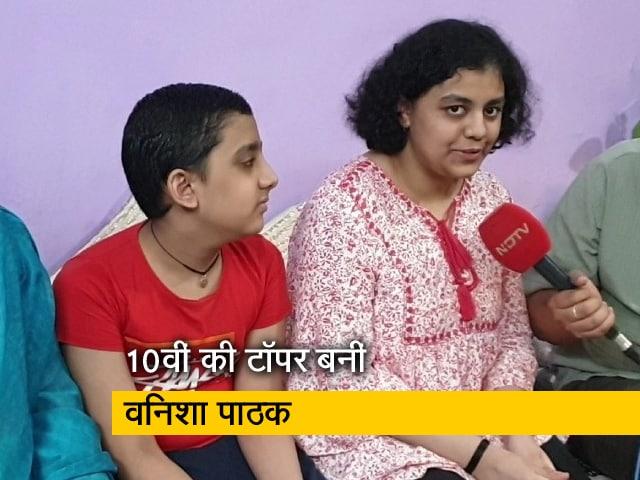Videos : भोपाल की वनीशा पाठक बनीं सीबीएसई की 10वीं टॉपर, कोरोना में नहीं रहे माता-पिता