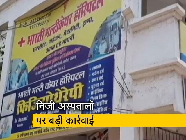 Videos : मध्य प्रदेश सरकार ने 60 प्राइवेट अस्पतालों, नर्सिंग होम के लाइसेंस किए रद्द
