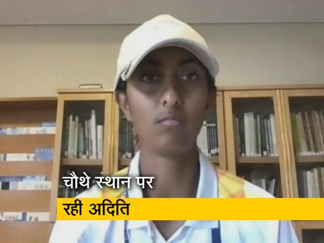 Video : 'मेडल नहीं जीत सकी लेकिन आत्मविश्वास बढ़ा है' : अदिति अशोक की NDTV से एक्सक्लूसिव बातचीत