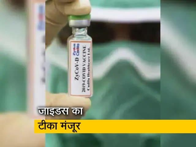 Video : देश को मिला एक और टीका, जाइडस कैडिला की तीन डोज वाली वैक्सीन Zycov-D को मंजूरी