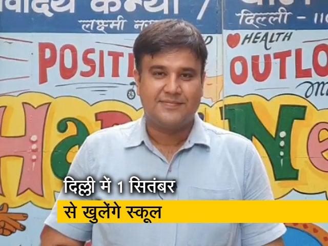 Videos : दिल्ली : 1 सितंबर से खुलेंगे स्कूल और कॉलेज, डिप्टी सीएम मनीष सिसोदिया ने किया ऐलान
