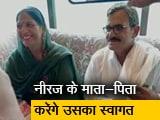 Video : ओलिंपिक में गोल्ड मेडल विजेता नीरज चोपड़ा की मां ने कहा, उसे चूरमा बहुत पसंद