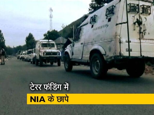 Videos : जम्मू-कश्मीर : आतंकी गतिविधियों के फंडिंग के मामले में NIA के छापे, कई दस्तावेज बरामद