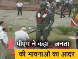 Video : खेल रत्न अवार्ड अब राजीव गांधी की जगह मेजर ध्यानचंद के नाम पर