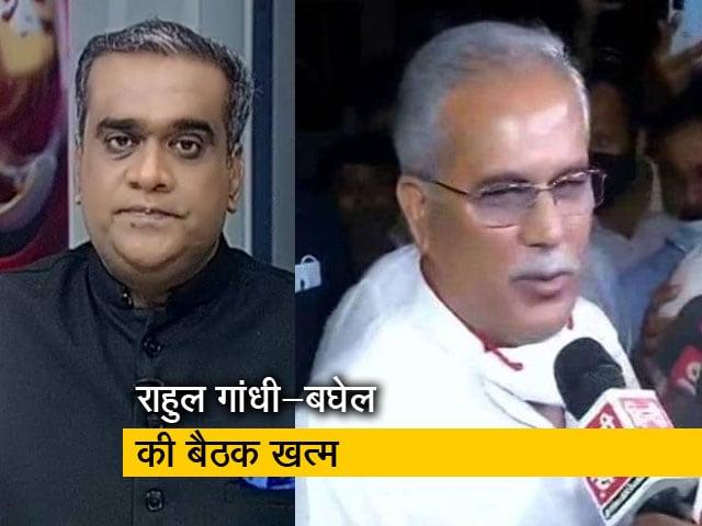 Video : हॉट टॉपिक: 3 घंटे चली राहुल गांधी और भूपेश बघेल की बैठक खत्म