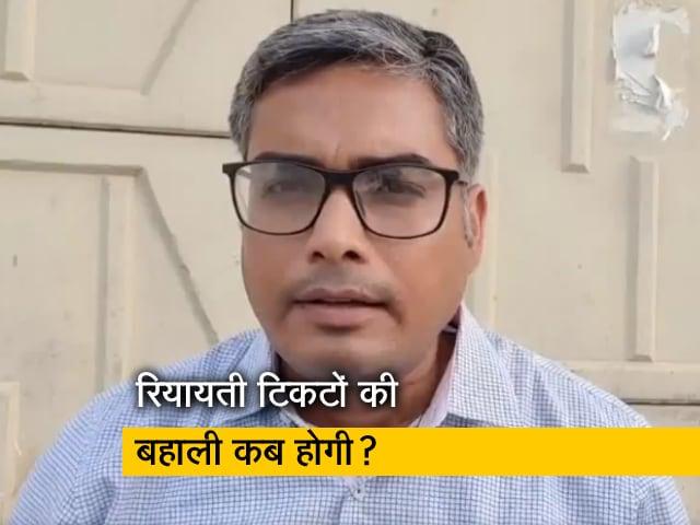Videos : रेलवे ने रियायती टिकट के सवाल को काल्पनिक क्यों बताया?