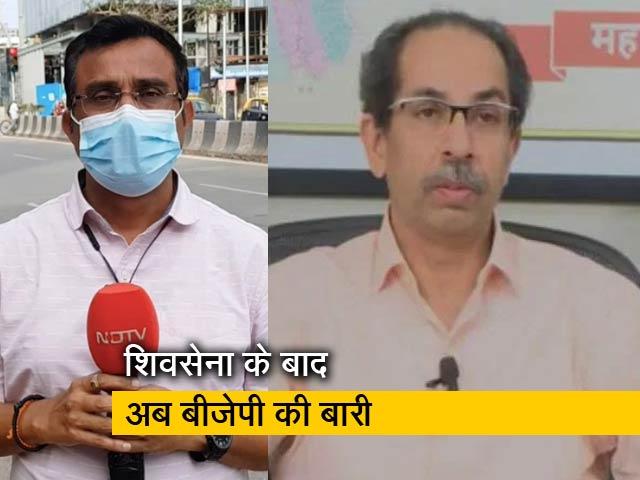 Videos : मुख्यमंत्री उद्धव ठाकरे के खिलाफ FIR की मांग की, जानें क्या है पूरा मामला