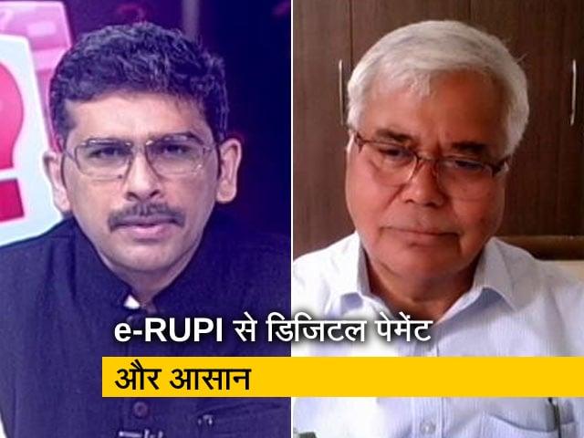 Video : सवाल इंडिया का : e-RUPI क्या है और इसका हमारे जीवन पर क्या प्रभाव पड़ेगा?