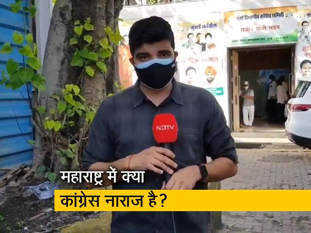 Video : क्या महा विकास आघाडी सरकार में शामिल कांग्रेस नाराज है?