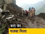 Video : हिमाचल प्रदेश: किन्नौर में भूस्खलन में 11 की मौत, 14 लोग बचाए गए
