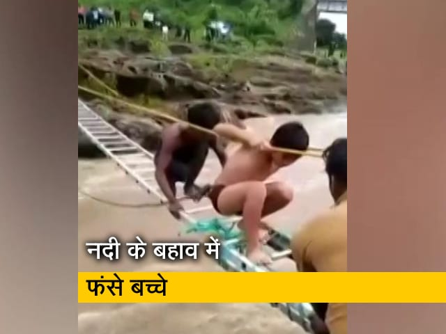 Video : छत्तीसगढ़ : नदी के बहाव में फंसे बच्चे बचाए गए, अचानक बढ़ गया था जलस्तर
