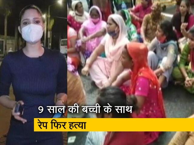 Videos : सिटी सेंटर : दिल्ली हुई फिर शर्मसार, 9 साल की बच्ची के साथ दरिंदगी फिर हत्या