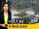 Video : देश-प्रदेश : मध्य प्रदेश में बाढ़ से बिगड़े हालात, सेना राहत कार्य में जुटी