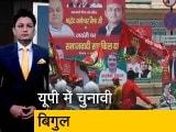 Video : सवेरा इंडिया: साइकिल रैली से सपा ने बजाया चुनावी बिगुल, योगी सरकार पर बरसे अखिलेश यादव