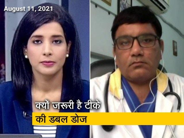 Video : वैक्सीनेट इंडिया : कोरोना वैक्सीन की दोनों डोज लगी हों तो अस्पताल में भर्ती होने का खतरा कम
