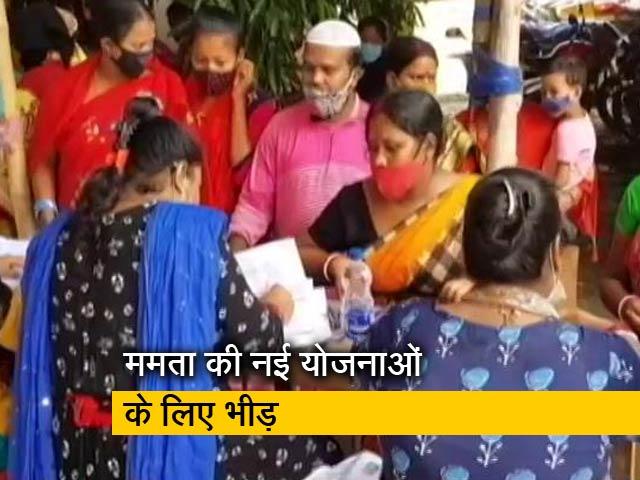 Videos : पश्चिम बंगाल में महिलाओं के लिए लक्ष्मी भंडार योजना शुरू, जानिए क्या होंगे इसके फायदे?