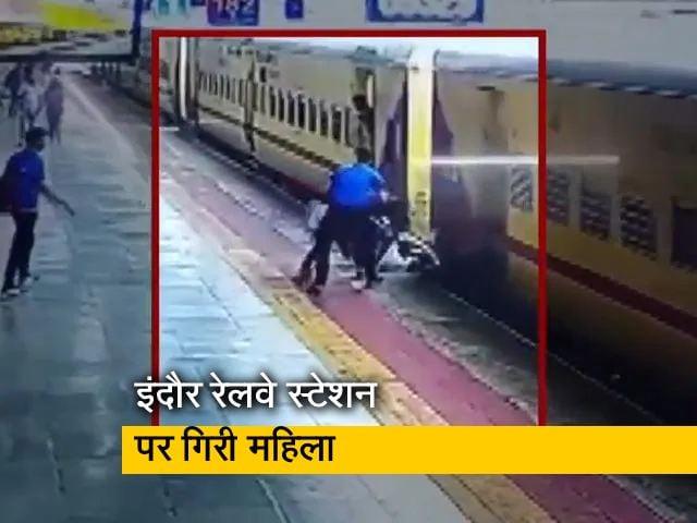 Video : इंदौर रेलवे स्टेशन पर चलती ट्रेन में चढ़ने की कोशिश में गिरी महिला, ऐसे बची जान