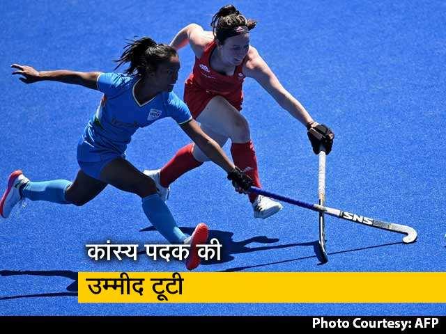 Videos : भारतीय महिला हॉकी टीम कांस्य पदक से चूकी, ब्रिटेन से हारी