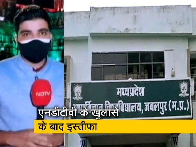 Video : सिटी एक्सप्रेस : जबलपुर मेडिकल साइंस यूनिवर्सिटी के कुलपति ने इस्तीफा दिया