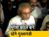 Video : राहुल गांधी को छत्तीसगढ़ आमंत्रित किया: बघेल