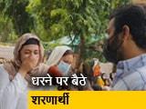 Video : काबुल में हुए धमाकों के बाद भारत में रह रहे अफगानी शरणार्थी भयभीत