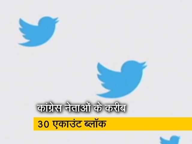 Video: रवीश कुमार का प्राइम टाइम:  ट्विटर ने अब कांग्रेस का आधिकारिक ट्विटर हैंडल ब्लॉक किया