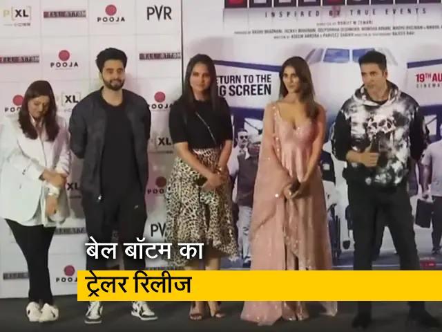 Videos : बॉलीवुड फिल्म बेल बॉटम का ट्रेलर लांच, अक्षय कुमार समेत कई बड़े सितारे पहुंचे