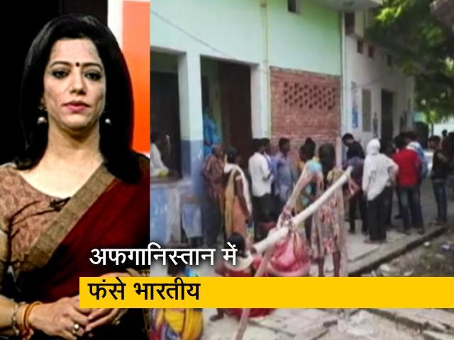 Videos : सवेरा इंडिया : अफगानिस्तान में फंसे यूपी के 17 लोगों ने वीडियो जारी कर लगाई गुहार