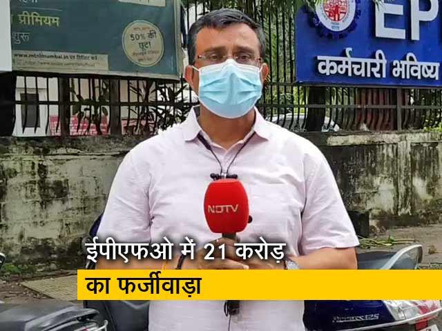 Videos : EPFO में फर्जीवाड़ा कर कर्मचारियों ने उड़ाए 21 करोड़ रुपये, मामले में पांच लोग सस्पेंड