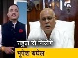 Video : राहुल गांधी से आज मुलाकात करेंगे छत्तीसगढ़ के CM भूपेश बघेल